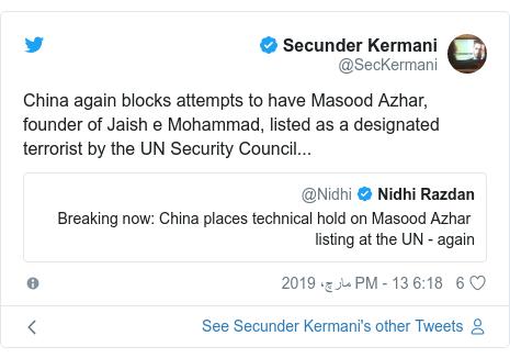 ٹوئٹر پوسٹس @SecKermani کے حساب سے: China again blocks attempts to have Masood Azhar, founder of Jaish e Mohammad, listed as a designated terrorist by the UN Security Council...