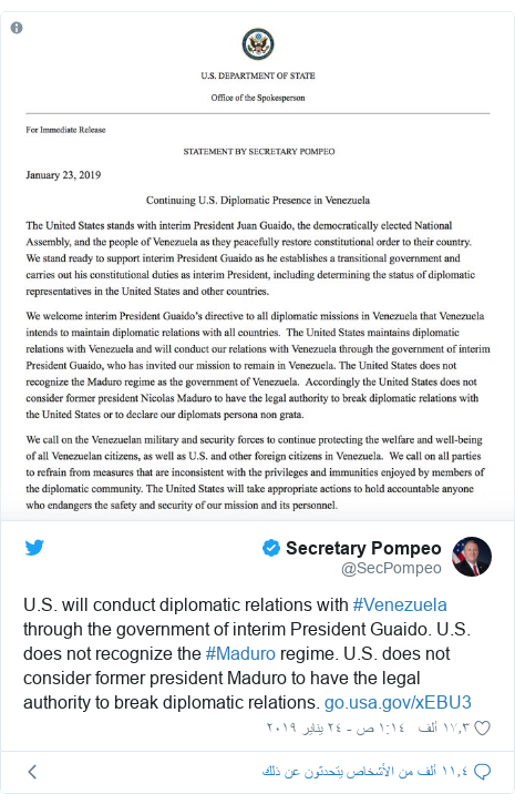 تويتر رسالة بعث بها @SecPompeo: U.S. will conduct diplomatic relations with #Venezuela through the government of interim President Guaido. U.S. does not recognize the #Maduro regime. U.S. does not consider former president Maduro to have the legal authority to break diplomatic relations.