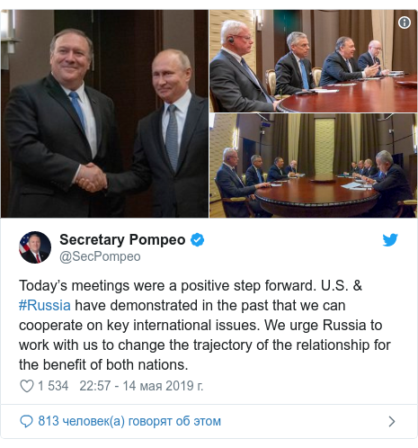 Twitter пост, автор: @SecPompeo: Today's meetings were a positive step forward. U.S. & #Russia have demonstrated in the past that we can cooperate on key international issues. We urge Russia to work with us to change the trajectory of the relationship for the benefit of both nations.