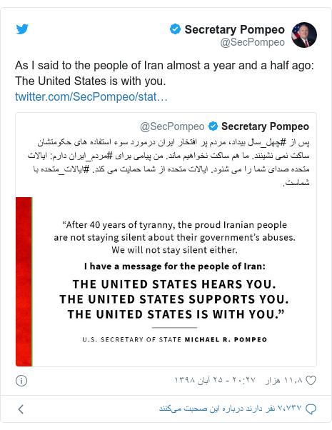پست توییتر از @SecPompeo: As I said to the people of Iran almost a year and a half ago  The United States is with you.