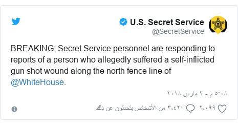 تويتر رسالة بعث بها @SecretService: BREAKING  Secret Service personnel are responding to reports of a person who allegedly suffered a self-inflicted gun shot wound along the north fence line of @WhiteHouse.