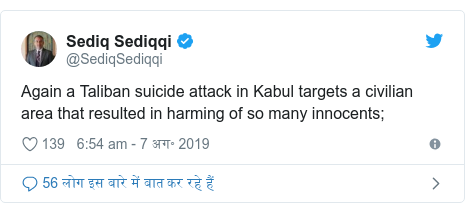 ट्विटर पोस्ट @SediqSediqqi: Again a Taliban suicide attack in Kabul targets a civilian area that resulted in harming of so many innocents;