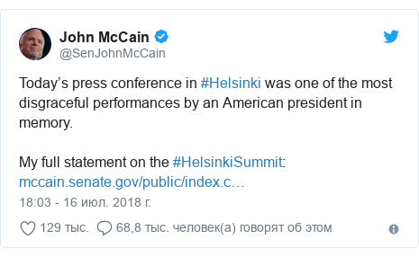Twitter пост, автор: @SenJohnMcCain: Today's press conference in #Helsinki was one of the most disgraceful performances by an American president in memory.My full statement on the #HelsinkiSummit