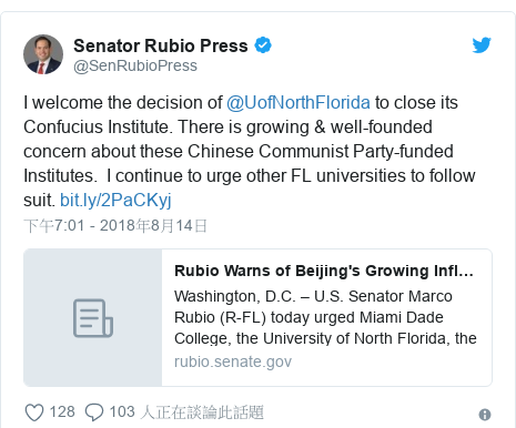 Twitter 用戶名 @SenRubioPress: I welcome the decision of @UofNorthFlorida to close its Confucius Institute. There is growing & well-founded concern about these Chinese Communist Party-funded Institutes.  I continue to urge other FL universities to follow suit.