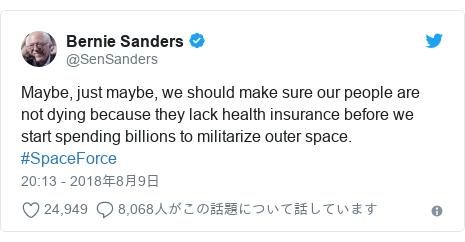 Twitter post by @SenSanders: Maybe, just maybe, we should make sure our people are not dying because they lack health insurance before we start spending billions to militarize outer space. #SpaceForce