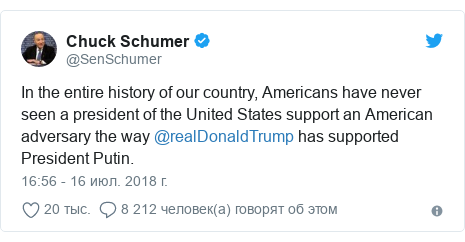 Twitter пост, автор: @SenSchumer: In the entire history of our country, Americans have never seen a president of the United States support an American adversary the way @realDonaldTrump has supported President Putin.