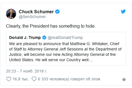 Twitter пост, автор: @SenSchumer: Clearly, the President has something to hide.