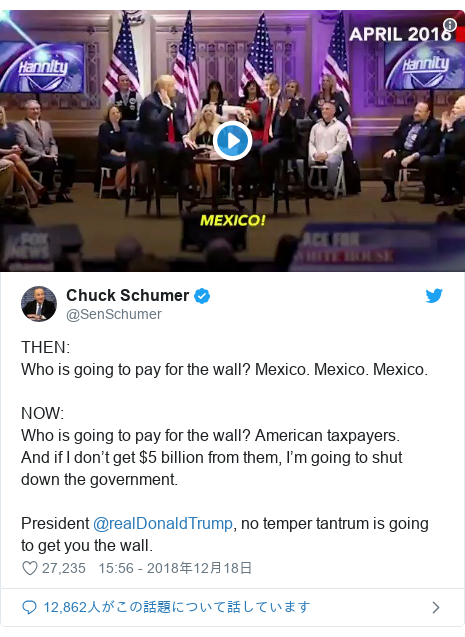 Twitter post by @SenSchumer: THEN Who is going to pay for the wall? Mexico. Mexico. Mexico.NOW Who is going to pay for the wall? American taxpayers.And if I don't get $5 billion from them, I'm going to shut down the government.President @realDonaldTrump, no temper tantrum is going to get you the wall.