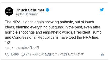 Twitter post by @SenSchumer: The NRA is once again spewing pathetic, out of touch ideas, blaming everything but guns. In the past, even after horrible shootings and empathetic words, President Trump and Congressional Republicans have toed the NRA line. 1/2