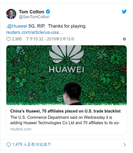 Twitter 用户名 @SenTomCotton: .@Huawei 5G, RIP.  Thanks for playing.