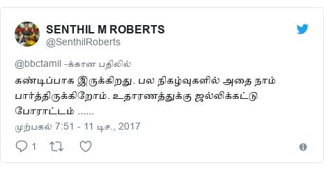 டுவிட்டர் இவரது பதிவு @SenthilRoberts: கண்டிப்பாக இருக்கிறது. பல நிகழ்வுகளில் அதை நாம் பார்த்திருக்கிறோம். உதாரணத்துக்கு ஜல்லிக்கட்டு போராட்டம் ......
