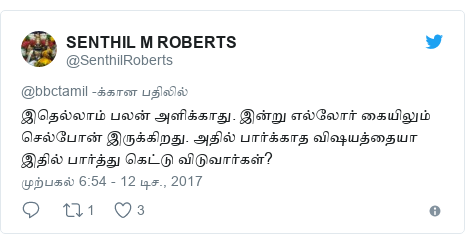 டுவிட்டர் இவரது பதிவு @SenthilRoberts: இதெல்லாம் பலன் அளிக்காது. இன்று எல்லோர் கையிலும் செல்போன் இருக்கிறது. அதில் பார்க்காத விஷயத்தையா இதில் பார்த்து கெட்டு விடுவார்கள்?