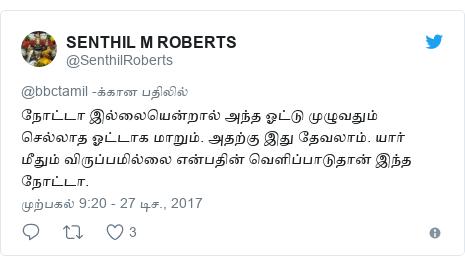 டுவிட்டர் இவரது பதிவு @SenthilRoberts: நோட்டா இல்லையென்றால் அந்த ஓட்டு முழுவதும் செல்லாத ஓட்டாக மாறும். அதற்கு இது தேவலாம். யார் மீதும் விருப்பமில்லை என்பதின் வெளிப்பாடுதான் இந்த நோட்டா.