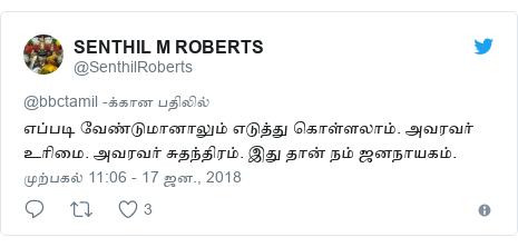 டுவிட்டர் இவரது பதிவு @SenthilRoberts: எப்படி வேண்டுமானாலும் எடுத்து கொள்ளலாம். அவரவர் உரிமை. அவரவர் சுதந்திரம். இது தான் நம் ஜனநாயகம்.