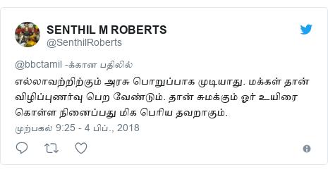 டுவிட்டர் இவரது பதிவு @SenthilRoberts: எல்லாவற்றிற்கும் அரசு பொறுப்பாக முடியாது. மக்கள் தான் விழிப்புணர்வு பெற வேண்டும். தான் சுமக்கும் ஓர் உயிரை கொள்ள நினைப்பது மிக பெரிய தவறாகும்.