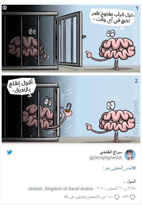 تويتر رسالة بعث بها @SerajAlghamdi: #العدو_الحقيقي_هو  الجهل ..