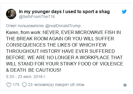 Twitter пост, автор: @SethFromThe716: Karen, from work  NEVER, EVER MICROWAVE FISH IN THE BREAK ROOM AGAIN OR YOU WILL SUFFER CONSEQUENCES THE LIKES OF WHICH FEW THROUGHOUT HISTORY HAVE EVER SUFFERED BEFORE. WE ARE NO LONGER A WORKPLACE THAT WILL STAND FOR YOUR STINKY FOOD OF VIOLENCE & DEATH. BE CAUTIOUS!