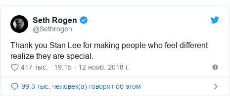 Twitter пост, автор: @Sethrogen: Thank you Stan Lee for making people who feel different realize they are special.