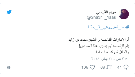تويتر رسالة بعث بها @Sha3rT_Yaas: #حمد_المزروعي_لا_يمثلناأم الإمارات الفاضلة و الشيخ محمد بن زايد يتم الإساءة لهم بسبب هذا الشخص! والعاقل يُدرك هذا تماما