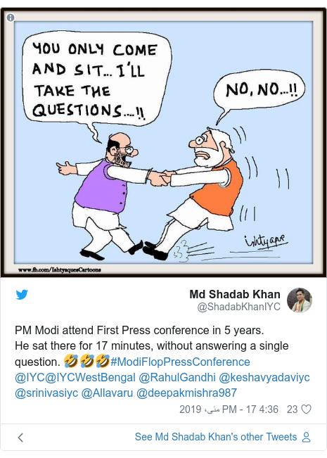 ٹوئٹر پوسٹس @ShadabKhanIYC کے حساب سے: PM Modi attend First Press conference in 5 years. He sat there for 17 minutes, without answering a single question. 🤣🤣🤣#ModiFlopPressConference @IYC@IYCWestBengal @RahulGandhi @keshavyadaviyc @srinivasiyc @Allavaru @deepakmishra987