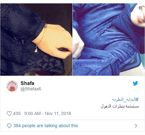 Twitter post by @Shafax6: #العبايه_المقلوبهمستمتعة بنظرات الذهول