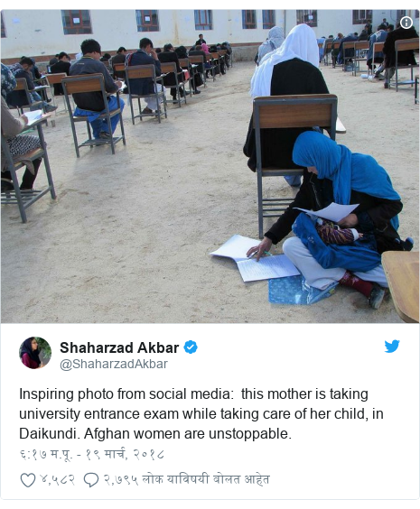 Twitter post by @ShaharzadAkbar: Inspiring photo from social media   this mother is taking university entrance exam while taking care of her child, in Daikundi. Afghan women are unstoppable.
