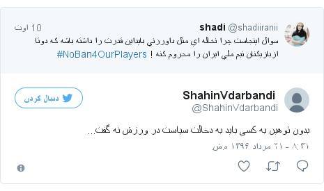 پست توییتر از @ShahinVdarbandi