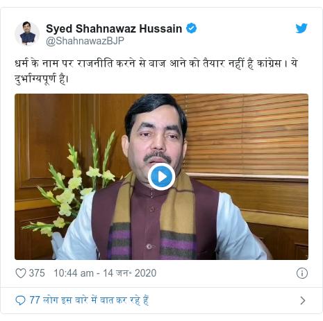ट्विटर पोस्ट @ShahnawazBJP: धर्म के नाम पर राजनीति करने से बाज आने को तैयार नहीं है कांग्रेस । ये दुर्भाग्यपूर्ण है।