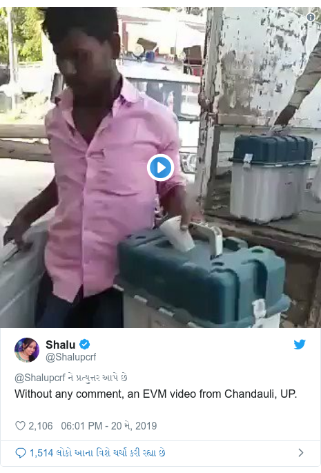 Twitter post by @Shalupcrf: Without any comment, an EVM video from Chandauli, UP.