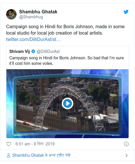 ट्विटर पोस्ट @Shambhug: Campaign song in Hindi for Boris Johnson, made in some local studio for local job creation of local artists.