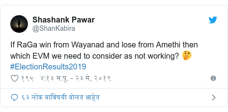 Twitter post by @ShanKabira: If RaGa win from Wayanad and lose from Amethi then which EVM we need to consider as not working? 🤔#ElectionResults2019