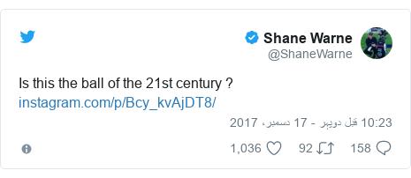 ٹوئٹر پوسٹس @ShaneWarne کے حساب سے: Is this the ball of the 21st century ?