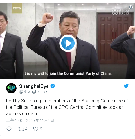 Twitter 用户名 @ShanghaiEye: Led by Xi Jinping, all members of the Standing Committee of the Political Bureau of the CPC Central Committee took an admission oath.