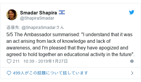 "Twitter post by @ShapiraSmadar: 5/5 The Ambassador summarised  ""I understand that it was an act arising from lack of knowledge and lack of awareness, and I'm pleased that they have apogized and agreed to hold together an educational activity in the future""."