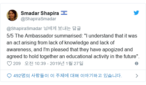 """Twitter post by @ShapiraSmadar: 5/5 The Ambassador summarised  """"I understand that it was an act arising from lack of knowledge and lack of awareness, and I'm pleased that they have apogized and agreed to hold together an educational activity in the future""""."""