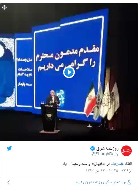 پست توییتر از @SharghDaily: انتقاد #ظریف از «کیهان» و صداوسیما _ پاد