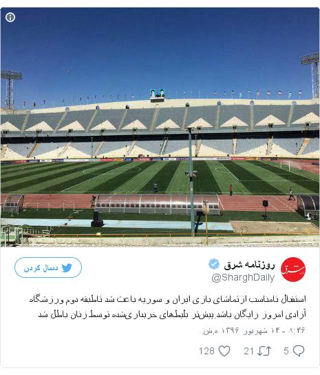 پست توییتر از @SharghDaily: استقبال نامناسب ازتماشای بازی ایران و سوریه باعث شد تاطبقه دوم ورزشگاه آزادی امروز رایگان باشد.پیشتر بلیطهای خریداریشده توسط زنان باطل شد pic.twitter.com/yXWN9hXcyM