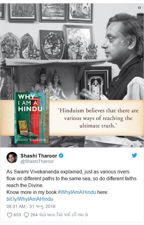 Twitter post by @ShashiTharoor: As Swami Vivekananda explained, just as various rivers flow on different paths to the same sea, so do different faiths reach the Divine.Know more in my book #WhyIAmAHindu here