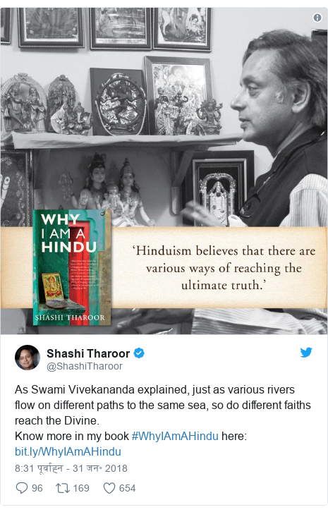 ट्विटर पोस्ट @ShashiTharoor: As Swami Vivekananda explained, just as various rivers flow on different paths to the same sea, so do different faiths reach the Divine.Know more in my book #WhyIAmAHindu here