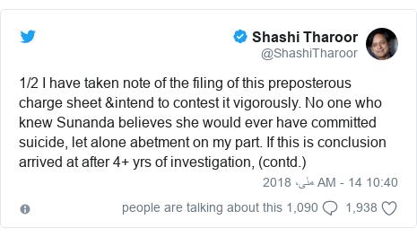 ٹوئٹر پوسٹس @ShashiTharoor کے حساب سے: 1/2 I have taken note of the filing of this preposterous charge sheet &intend to contest it vigorously. No one who knew Sunanda believes she would ever have committed suicide, let alone abetment on my part. If this is conclusion arrived at after 4+ yrs of investigation, (contd.)