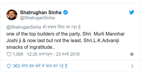 ट्विटर पोस्ट @ShatruganSinha: one of the top builders of the party, Shri. Murli Manohar Joshi ji & now last but not the least, Shri.L.K.Advaniji smacks of ingratitude..