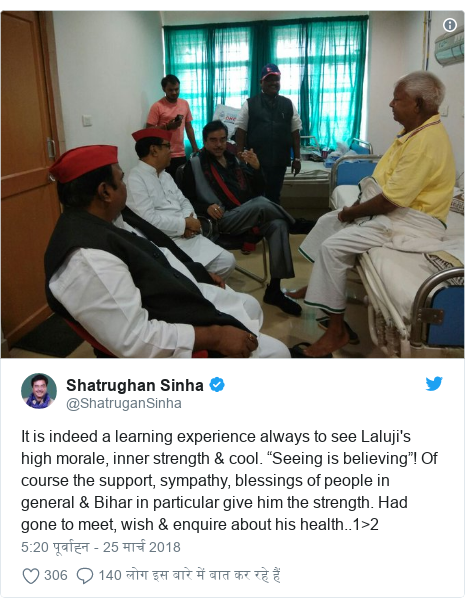 """ट्विटर पोस्ट @ShatruganSinha: It is indeed a learning experience always to see Laluji's high morale, inner strength & cool. """"Seeing is believing""""! Of course the support, sympathy, blessings of people in general & Bihar in particular give him the strength. Had gone to meet, wish & enquire about his health..1>2"""