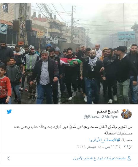 تويتر رسالة بعث بها @Shawar3Mo5ym: من تشييع جثمان الطفل محمد وهبة في مُخيّم نهر البارد بعد وفاته عقب رفض عدة مستشفيات استقبالهضحية  #تقليصات_الأونروا