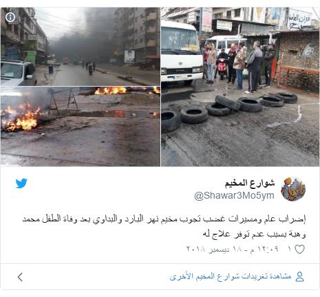 تويتر رسالة بعث بها @Shawar3Mo5ym: إضراب عام ومسيرات غضب تجوب مخيم نهر البارد والبداوي بعد وفاة الطفل محمد وهبة بسبب عدم توفر علاج له