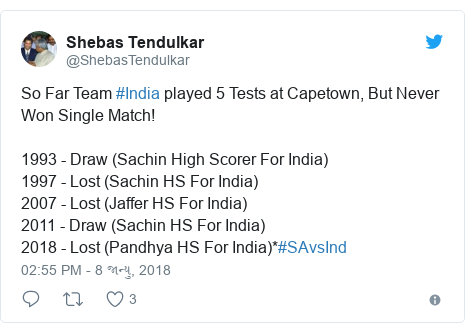 Twitter post by @ShebasTendulkar: So Far Team #India played 5 Tests at Capetown, But Never Won Single Match!1993 - Draw (Sachin High Scorer For India)1997 - Lost (Sachin HS For India)2007 - Lost (Jaffer HS For India)2011 - Draw (Sachin HS For India)2018 - Lost (Pandhya HS For India)*#SAvsInd