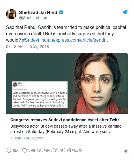 Twitter post by @Shehzad_Ind: Sad that Rahul Gandhi's team tried to make political capital even over a death! But is anybody surprised that they would? #Sridevi