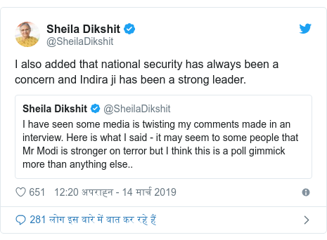 ट्विटर पोस्ट @SheilaDikshit: I also added that national security has always been a concern and Indira ji has been a strong leader.
