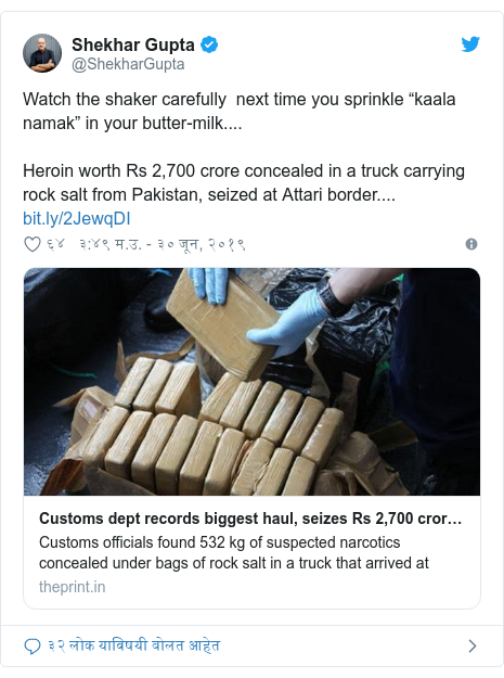 """Twitter post by @ShekharGupta: Watch the shaker carefully  next time you sprinkle """"kaala namak"""" in your butter-milk....Heroin worth Rs 2,700 crore concealed in a truck carrying rock salt from Pakistan, seized at Attari border...."""