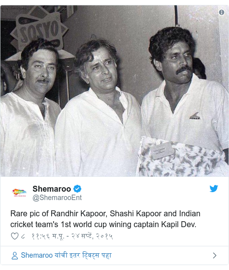 Twitter post by @ShemarooEnt: Rare pic of Randhir Kapoor, Shashi Kapoor and Indian cricket team's 1st world cup wining captain Kapil Dev.