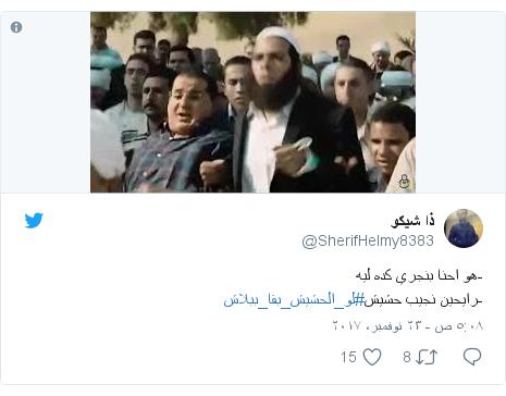 تويتر رسالة بعث بها @SherifHelmy8383: -هو احنا بنجري كده ليه -رايحين نجيب حشيش#لو_الحشيش_بقا_ببلاش